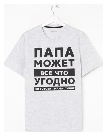 "Футболка мужские Kaftan ""Папа"" р.56  Kaftan"