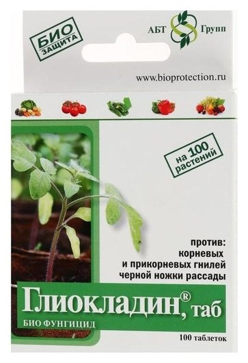 """Биологический почвенный фунгицид """"Глиокладин"""", таблетки, 100 шт  NNB"""