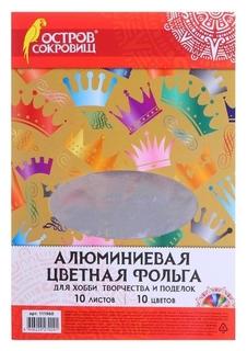 Бумага цветн металлизир А4 10л 10цв остров сокровищ, алюмин, бумажн/осн 111960  Остров сокровищ