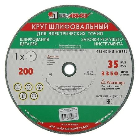 """Круг шлифовальный """"Луга"""", 200х20х16 мм, 63c, 60 K V  Луга"""