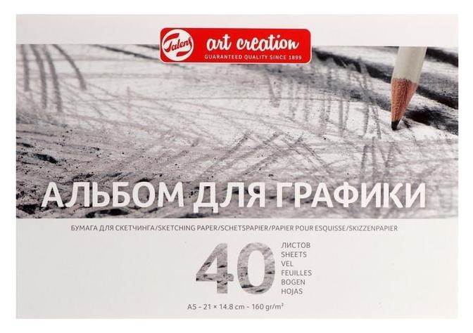 Альбом для графики А5 148*210 Royal Talens Art Creation 40л 160г/м скл Satin Tac931713  Royal Talens