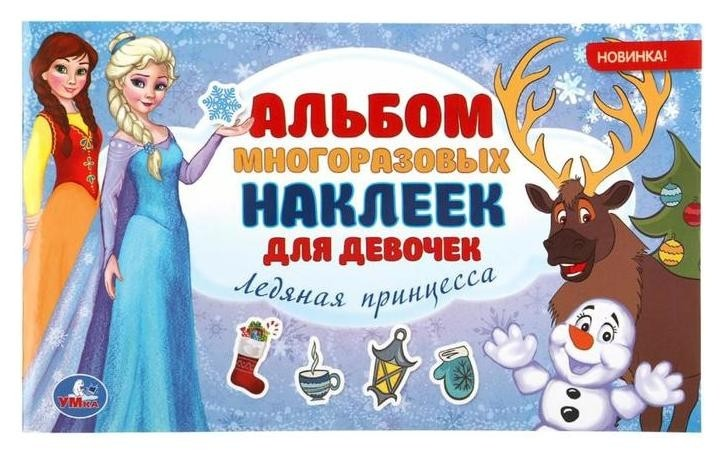Альбом многоразовых наклеек «Ледяная принцесса», 4 стр. УМка