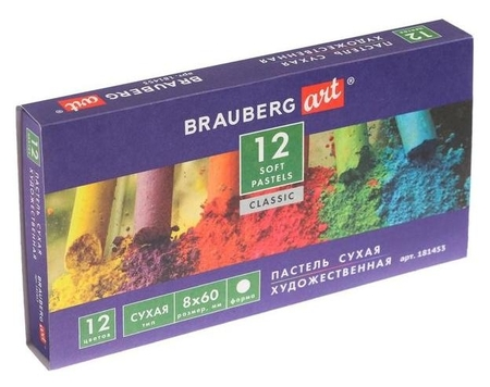 Пастель сухая Soft набор 12 цветов, Brauberg Art Classic  Brauberg