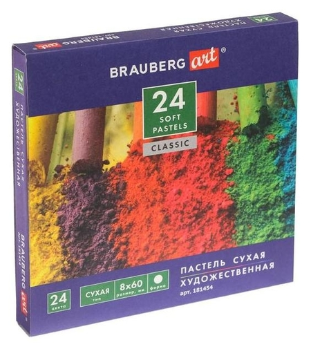 Пастель сухая Soft набор 24 цветов, Brauberg Art Classic  Brauberg