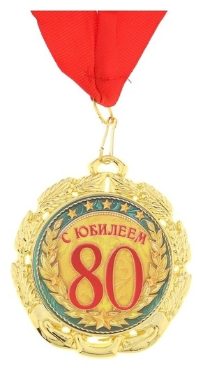 Медаль «С юбилеем 80 лет», D=7 см  NNB
