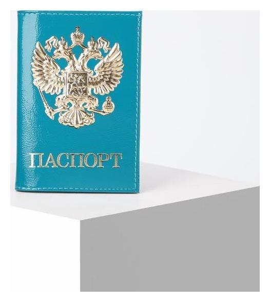 Обложка для паспорта, 9,5*0,3*13,5, наплак, Герб золото3d, бирюзвый NNB
