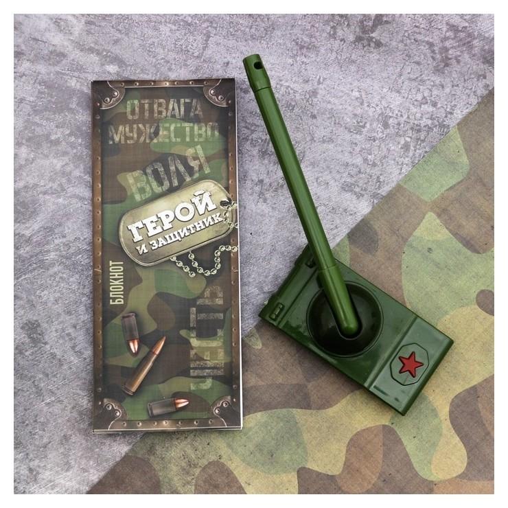 """Подарочный набор """"Самому сильному и надёжному!"""": блокнот и ручка-танк  ArtFox"""