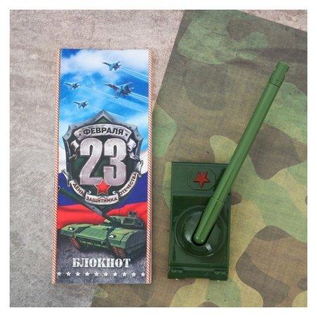 """Подарочный набор """"С днём настоящих мужчин!"""": блокнот и ручка-танк  ArtFox"""