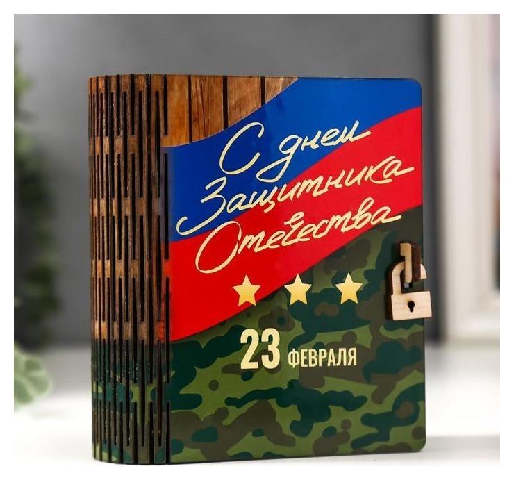 Шкатулка-книга С днем защитника отечества 14х10 см NNB