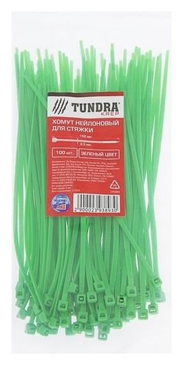 Хомут нейлоновый Tundra Krep, для стяжки, 2.5х150 мм, цвет зеленый, в упаковке 100 шт.  Tundra