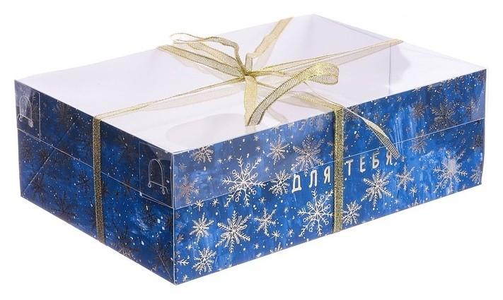 Коробка для капкейка с Pvc-крышкой «Для тебя», 16 × 23 × 7,5 см  Дарите счастье