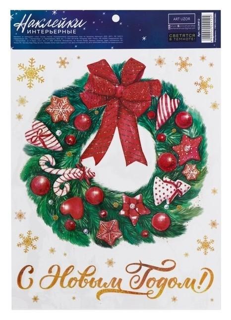 Интерьерная наклейка со светящимся слоем «Новогодний венок», 21 × 29.7 см  Арт узор