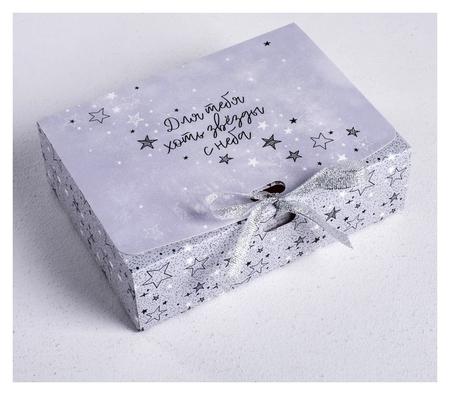 Коробка подарочная «Для тебя хоть звезды», 20 х18 х5 см Дарите счастье