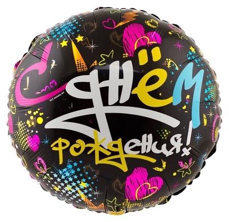 """Шар фольгированный 18"""" «С днём рождения», граффити, сердца и звёзды  Веселая затея"""