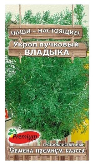 Семена укроп пучковый владыка, 1гр  Premium Seeds