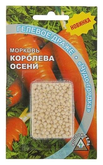 """Семена морковь """"Королева осени"""" гелевое драже, 300 шт  Росток-гель"""
