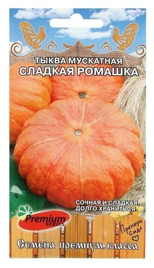 Семена тыква сладкая ромашка, 10 шт  Premium Seeds