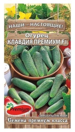 Семена огурец клавдия премиум F1, партенокарпический, 10 шт.  Premium Seeds