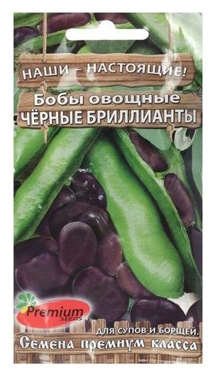 """Семена бобы """"Чёрные бриллианты"""", 15 шт  Premium Seeds"""