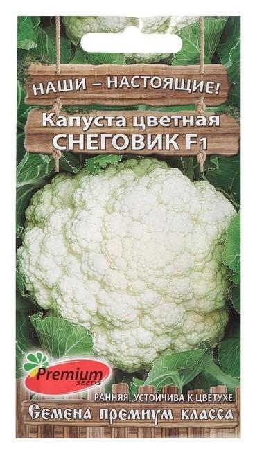 "Семена капуста цветная ""Снеговик"" F1, 0,1 гр  Premium Seeds"