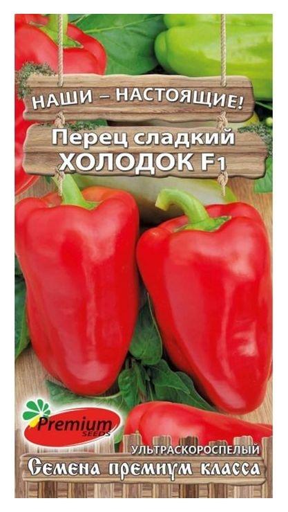 """Семена перец сладкий """"Холодок"""" F1, ультраскороспелый, 0,08 г  Premium Seeds"""