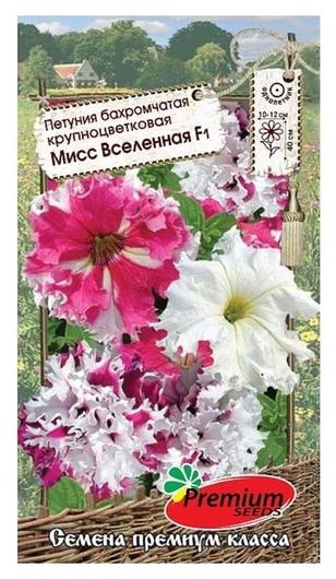 Семена цветов петуния бахромчатая крупноцветковая мисс вселенная F1, смесь, 10шт  Premium Seeds