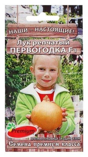 "Семена Лук репчатый ""Первогодка"" F1, 0,3 г  Premium Seeds"