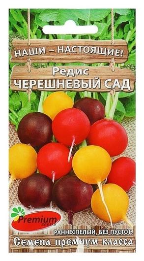 "Семена редис ""Черешневый сад"", 2 г  Premium Seeds"