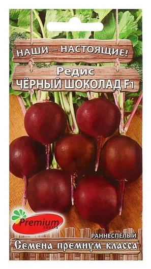 """Семена редис """"Черный шоколад"""" F1, 1 г  Premium Seeds"""