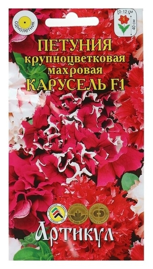 Семена цветов петуния крупноцветковая «Карусель» F1, О, 10 шт. Артикул