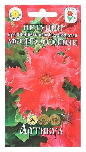 Семена цветов петуния крупноцветковая бахромчатая «Афродита лососевая» F1, О, 8 шт.  Артикул