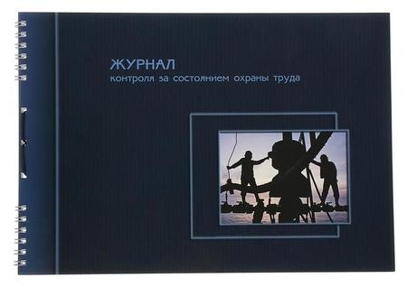 Журнал контроля за состоянием охраны труда 21с2 / 199120 / 415-065  Полином