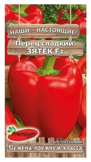 """Семена перец сладкий """"Зятёк"""" F1, 0,08 гр  Premium Seeds"""