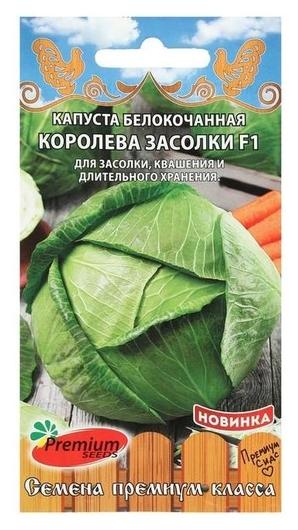 """Семена капуста белокочанная """"Королева засолки"""", F1, 0,1 г  Premium Seeds"""