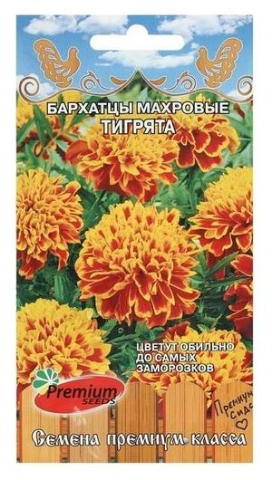 """Семена цветов бархатцы махровые """"Тигрята"""", 0,3 г  Premium Seeds"""