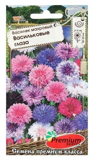 """Семена цветов василек махровый """"Васильковые глаза"""", смесь, 0,5 г  Premium Seeds"""