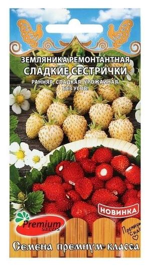 """Семена земляника ремонтантная """"Сладкие сестрички"""", 0,04 г  Premium Seeds"""