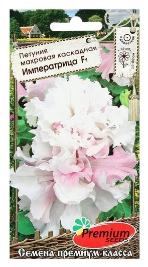 """Семена цветов петуния махровая каскадная """"Императрица"""", F1, 10 шт  Premium Seeds"""