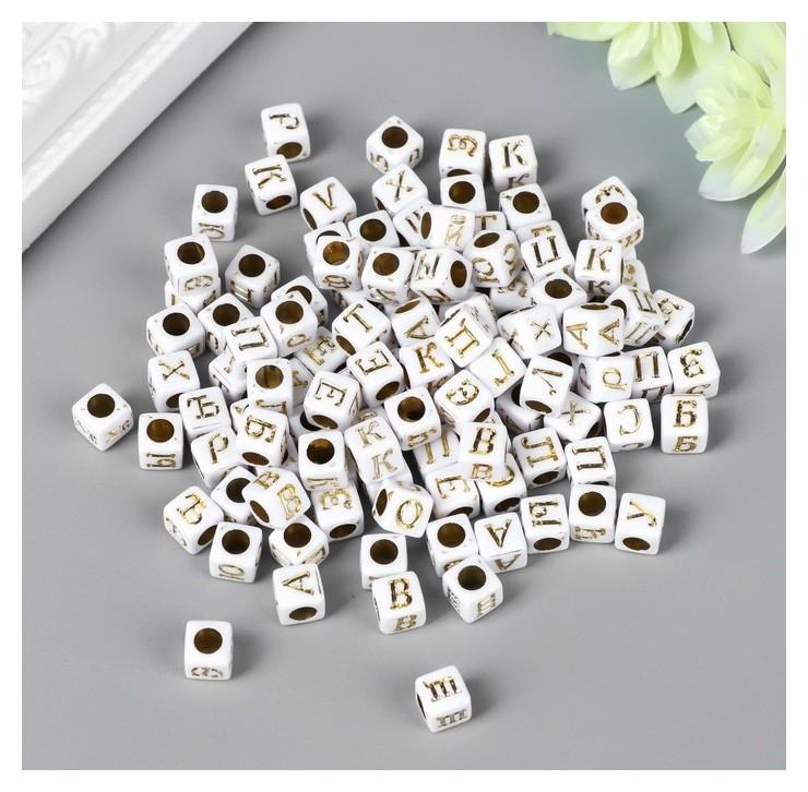 Набор бусин для творчества пластик Русские буквы на кубике белые с золот 20 гр 0,6х0,6 см Арт узор