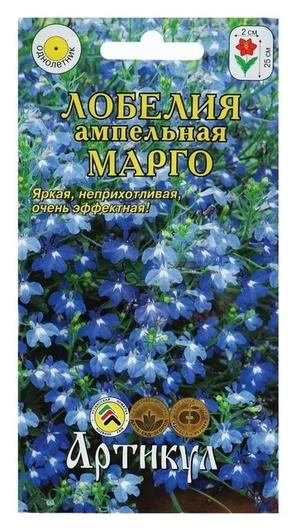 Семена цветов лобелия ампельная «Марго», О, 8 шт. Артикул