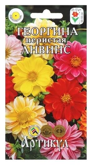 Семена цветов георгина перистая «Анвинс», О, 0,3 г.  Артикул