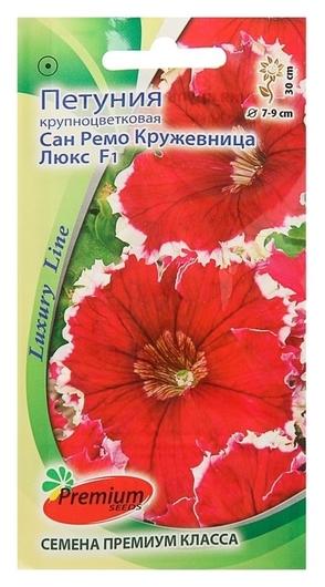 Семена цветов петуния крупноцветковая Сан ремо кружевница F1, О, 10 шт  Premium Seeds
