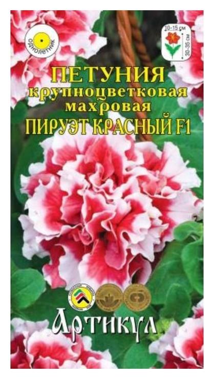 Семена цветов петуния крупноцветковая махровая «Пируэт красный» F1, О, 7 шт.  Артикул