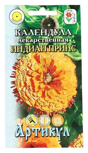 Семена цветов календула «Индиан принс», О, 0,3 г.  Артикул