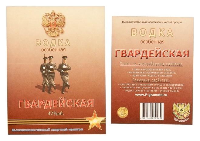 Наклейка на бутылку Водка гвардейская NNB