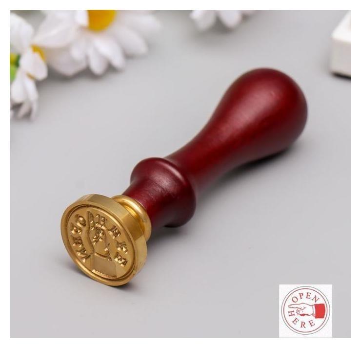 Печать для сургуча с деревянной ручкой Open Here 9х2,5х2,5 см NNB