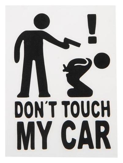 "Наклейка на авто 14 х 10 см, ""Не трогай мою тачку"", черный  NNB"