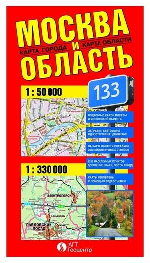 Настенная карта москва и область. карта фальцованная  АГТ Геоцентр