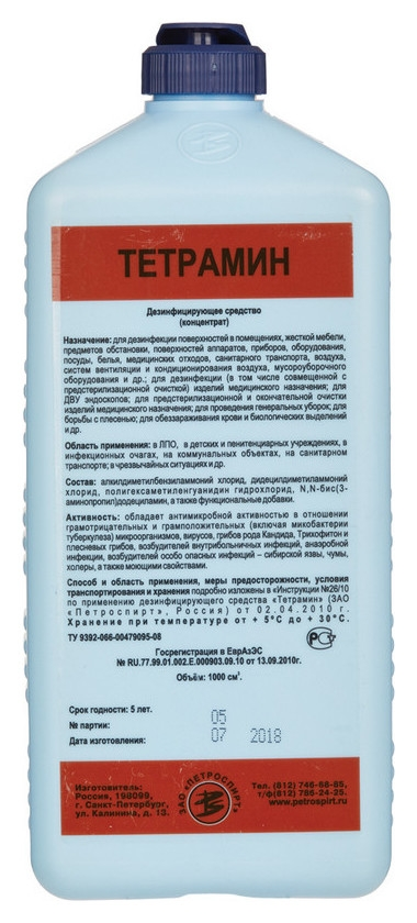 Дезсредство тетрамин 1,0 л (Концентрат)  Тетрамин