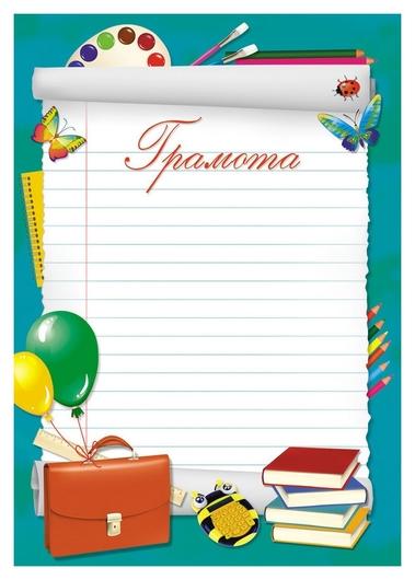 Грамота школьная ,а4,10шт/уп., 1438-07 ИЗОИЗДАТ